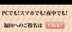 福田の予約システム