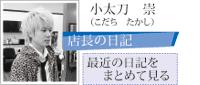 マネージャーの日記/美容室リタ